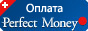 PerfectMoney - Электронный кошелек