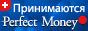 Perfect Money - новое поколение платежных систем Интернета